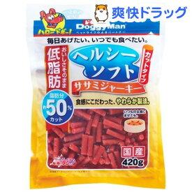 ドギーマン ヘルシーソフトササミジャーキー カットタイプ(420g)【ドギーマン(Doggy Man)】