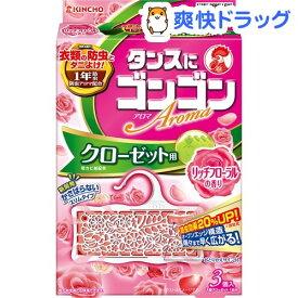 ゴンゴンアロマ 衣類の防虫剤 クローゼット用 リッチフローラルの香り(3コ入)【ゴンゴン】
