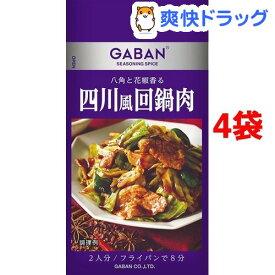 【訳あり】ギャバン シーズニング 四川風回鍋肉(15.2g*4袋セット)【ギャバン(GABAN)】