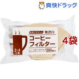 無漂白 コーヒーフィルター 2〜4人用(100枚入*4袋セット)