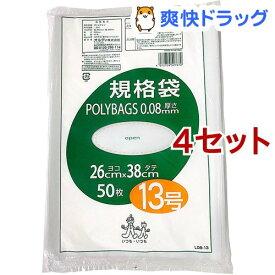 オルディ ポリバッグ 規格袋 13号 0.08mm 透明 L08-13(50枚入*4セット)【オルディ】