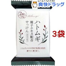 ハトムギ種子エキス配合石けん(125g*2コ入*3コセット)
