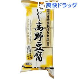 ムソー 国内産特別栽培大豆使用 にがり高野豆腐(6枚入)