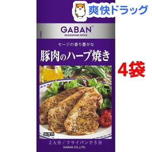ギャバン シーズニング 豚肉のハーブ焼き(11.1g*4袋セット)【ギャバン(GABAN)】