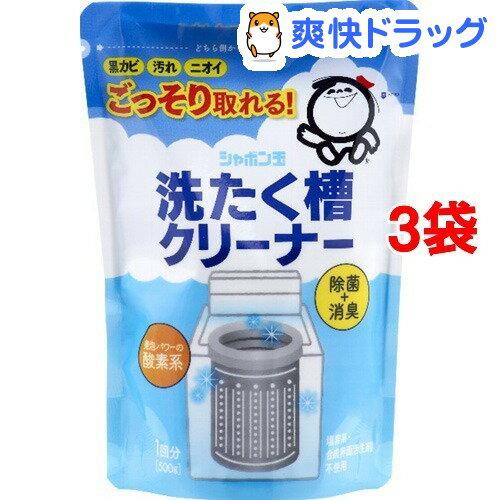 洗たく槽クリーナー(500g*3コセット)【シャボン玉石けん】