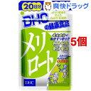 DHC メリロート 20日分(40粒入*5コセット)【DHC】