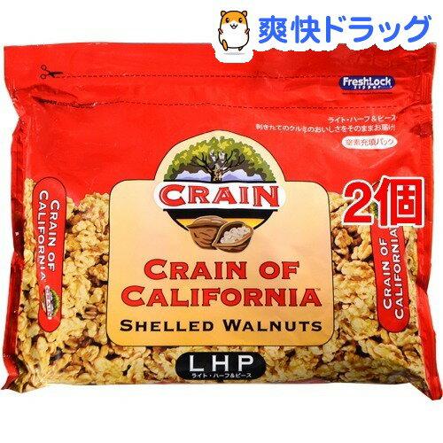 クレイン クルミ ライト・ハーフ・パック(1kg*2コセット)【送料無料】