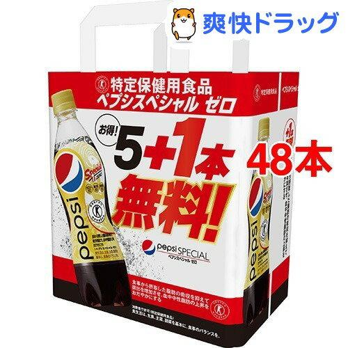 ペプシスペシャル 5本+1本付き(490mL*48本入)【ペプシ(PEPSI)】【送料無料】