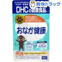 DHC 愛犬用 おなか健康(60粒)【DHC ペット】