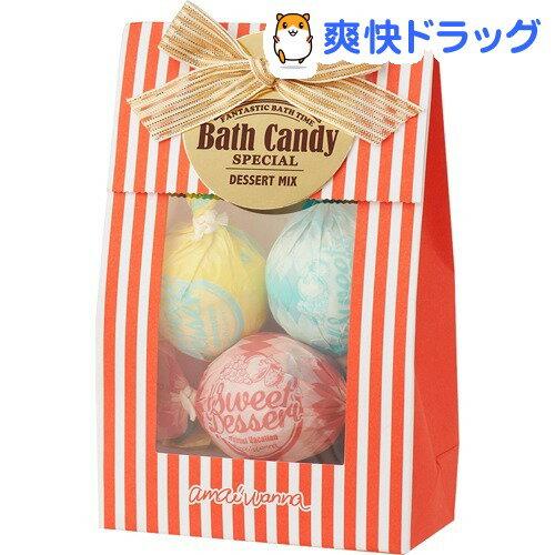 アマイワナ バスキャンディー 3粒ミックスギフトセット デザートミックス(3粒)【アマイワナ(amai wanna)】