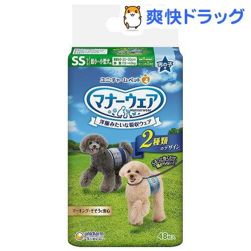 マナーウェア 男の子用 SSサイズ 超小〜小型犬用(48枚入り)【1804_ucd】【マナーウェア】