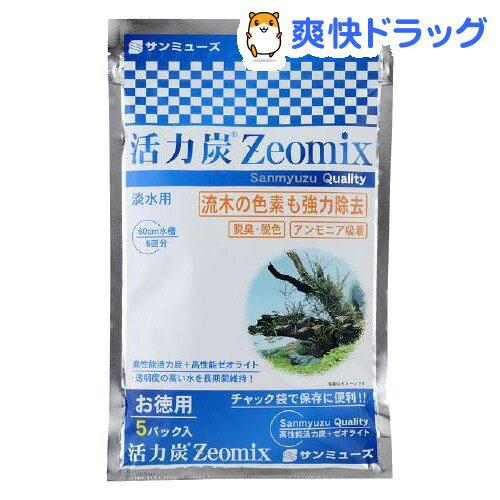 活力炭 ゼオミックス(5パック入)【180105_soukai】【180119_soukai】