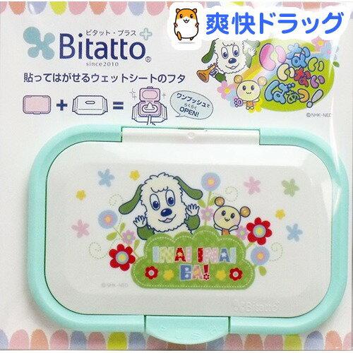 ビタットプラス いないいないばぁっ ホワイト(1コ入)【ビタット(Bitatto)】
