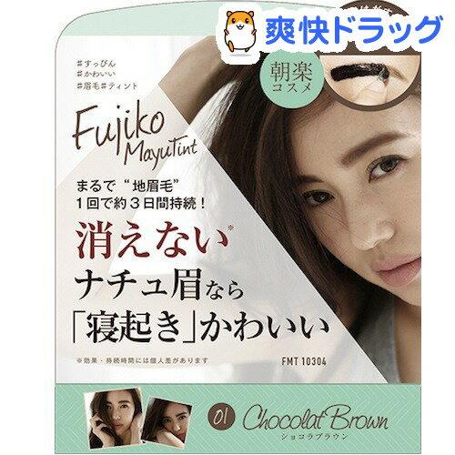 フジコ マユ ティント 01 ショコラブラウン(5g)