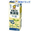 【訳あり】マルサン 有機豆乳 無調整(200mL*12本入)