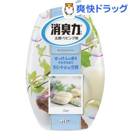 お部屋の消臭力 消臭芳香剤 部屋用 せっけんの香り(400mL)【消臭力】