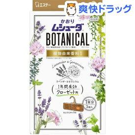かおりムシューダ ボタニカル クローゼット用 ラベンダー&ゼラニウム(3コ入)【ムシューダ】