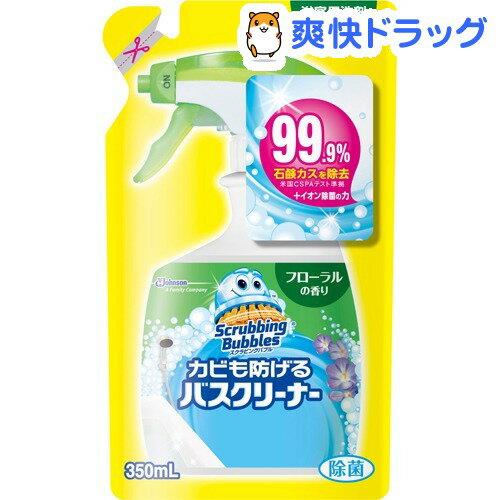 スクラビングバブル カビも防げるバスクリーナー フローラルの香り つめかえ用(350mL)【スクラビングバブル】