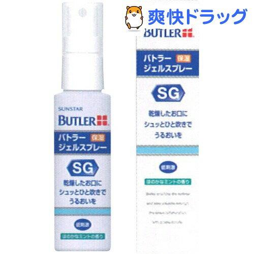 サンスター バトラー ジェルスプレー(50mL)【バトラー(BUTLER)】