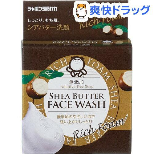シャボン玉石けん シアバター洗顔せっけん(60g)【シャボン玉石けん】