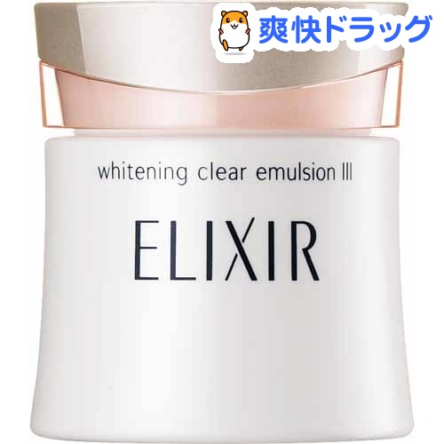 資生堂 エリクシールホワイト クリアエマルジョン C III(45g)【エリクシール ホワイト(ELIXIR WHITE)】【送料無料】