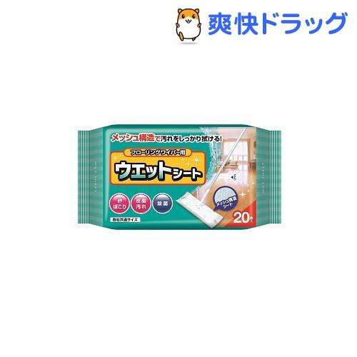 フローリングワイパー用 ウェット キレイシート(20枚入)