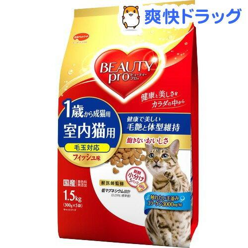 ビューティープロ キャット 成猫用 1歳から(1.5kg)【ビューティープロ】