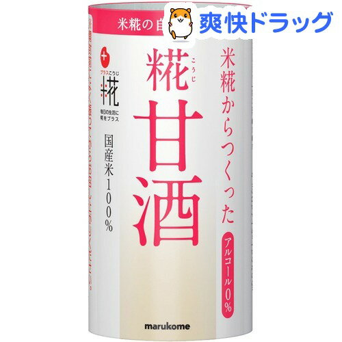 マルコメ プラス糀 米糀からつくった甘酒(125mL)【プラス糀】