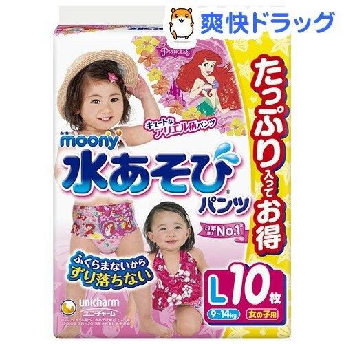 ムーニー 水あそびパンツ 女の子用 L(10枚入)【mam_p5】【ムーニーマン】