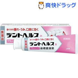 【第3類医薬品】デントヘルスB(90g)【b6u】【デントヘルス】