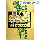 新聞入れ 紙袋 KG-5(5枚入)