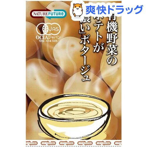コスモス 有機野菜のポテトが濃いポタージュ(2食入)
