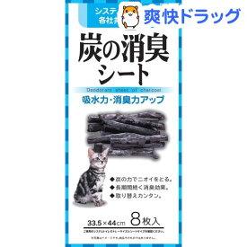 炭の消臭シート(8枚入)