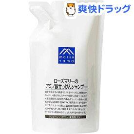 M mark ローズマリーのアミノ酸せっけんシャンプー 詰替用(550mL)【M mark(エムマーク)】