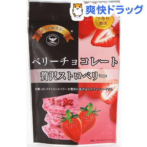 ひとりじめスイーツ ベリーチョコレート 贅沢ストロベリー(60g)