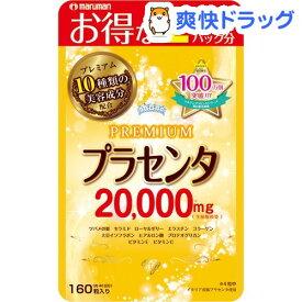 【企画品】マルマン プラセンタ20000 プレミアム 2パック分(160粒)