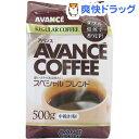 アバンス ダブル焙煎スペシャルブレンド(500g)【アバンス】
