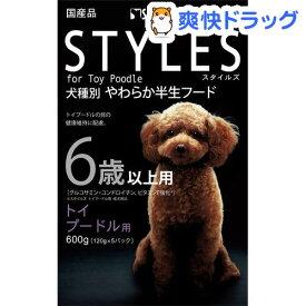 サンライズ スタイルズ トイプードル用 6歳以上用(600g)【スタイルズ(STYLES)】
