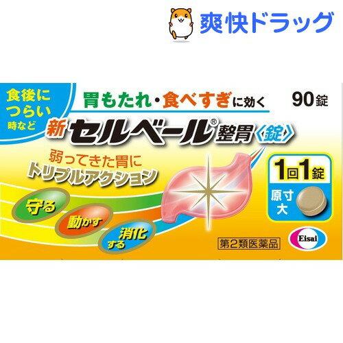【第2類医薬品】新セルベール整胃 錠(セルフメディケーション税制対象)(90錠)【セルベール】