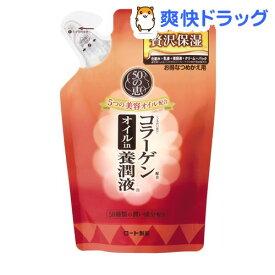 50の恵 オイルin養潤液 つめかえ用(200mL)【50の恵】