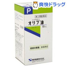 【第3類医薬品】オリブ油(50mL)【ケンエー】