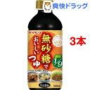 名代 無砂糖でおいしいつゆ(500mL*3本セット)