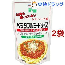 三育フーズ ベジタブルミートソース(180g*2コセット)[パスタソース]