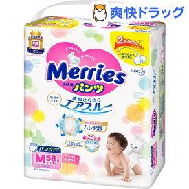 メリーズ おむつ パンツ M 6kg-11kg(58枚)【メリーズ】[オムツ 紙おむつ 赤ちゃん 通気性 肌 長時間]