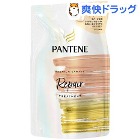パンテーン ミー プレミアムダメージリペア トリートメント 詰め替え(350g)【PANTENE(パンテーン)】