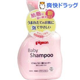 ピジョン 泡シャンプー ベビーフラワーの香り 本体(350ml)【ピジョン 泡シャンプー】