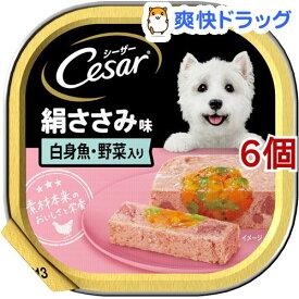 シーザー 絹ささみ 白身魚・野菜入り(100g*6個セット)【シーザー(ドッグフード)(Cesar)】[ドッグフード]