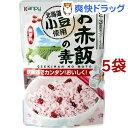 Kanpy お赤飯の素(200g*5袋セット)【Kanpy(カンピー)】