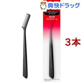 資生堂 マスカラコーム 207(3g*3コセット)【資生堂】