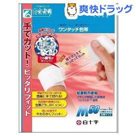 ファミリーケア(FC) ワンタッチ包帯 M 5cm*3m(1コ入)【ファミリーケア(FC)】